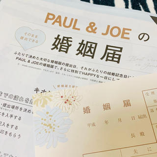 ポールアンドジョー(PAUL & JOE)のPAUL&JOE の婚姻届(印刷物)