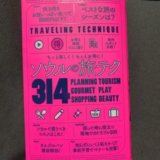 アサヒシンブンシュッパン(朝日新聞出版)の韓国 ソウルの旅テク ガイドブック(地図/旅行ガイド)