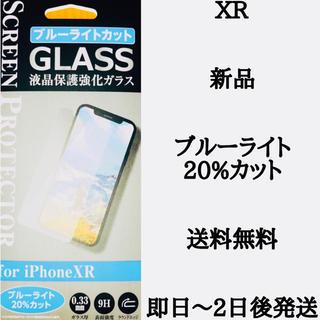 アイフォーン(iPhone)のiPhoneXR液晶保護強化ガラスフィルム(保護フィルム)
