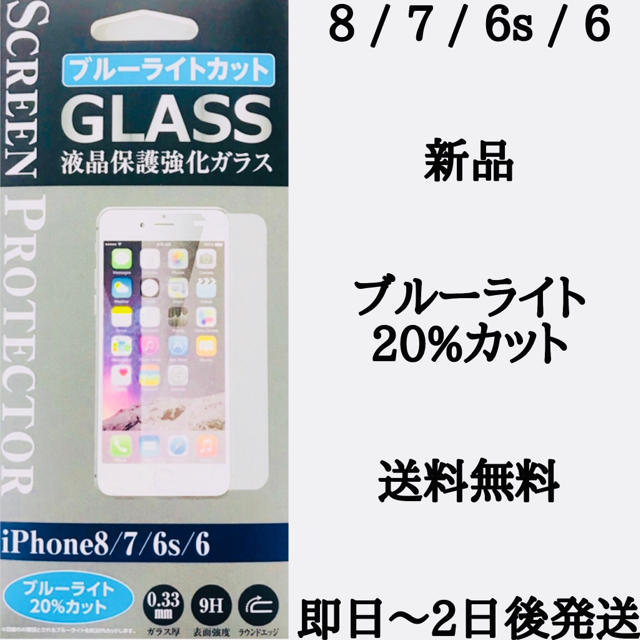 iPhone(アイフォーン)のiPhone8/7/6/6s強化ガラスフィルム スマホ/家電/カメラのスマホアクセサリー(保護フィルム)の商品写真