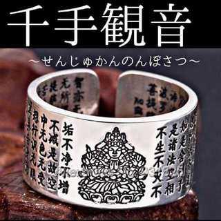 【千手観音菩薩】全ての願いをこの手に 般若波羅蜜多心経 メンズ リング(リング(指輪))