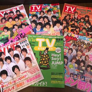 ヘイセイジャンプ(Hey! Say! JUMP)のHey! Say! JUMP TVガイドなど(アイドルグッズ)