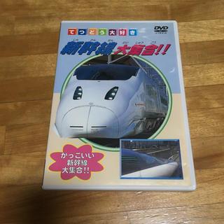 てつどう大好き 新幹線大集合 DVD(キッズ/ファミリー)
