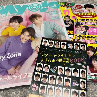 Myojo / ポポロ  6月号 ☆ 切抜き(アート/エンタメ/ホビー)