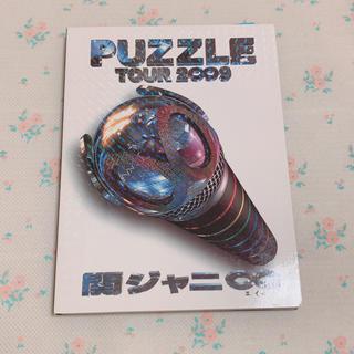 カンジャニエイト(関ジャニ∞)の関ジャニ∞ PUZZLE DVD(アイドルグッズ)