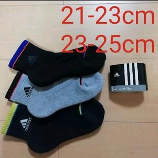 アディダス(adidas)の②☆adidas☆3足セット キッズ用ソックス 子供用靴下(靴下/タイツ)