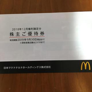 マクドナルド 株主優待一冊(フード/ドリンク券)