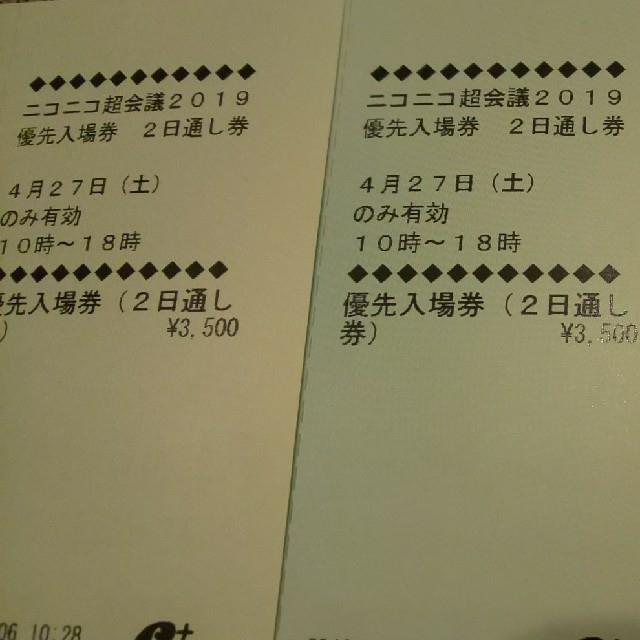 ニコニコ超会議2019 優先入場券 2日通し券 ペア チケットのイベント(その他)の商品写真