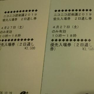 ニコニコ超会議2019 優先入場券 2日通し券 ペア(その他)