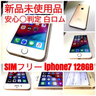 アイフォーン(iPhone)の新品未使用品 SIMフリー iphone7 128GB ゴールド(スマートフォン本体)