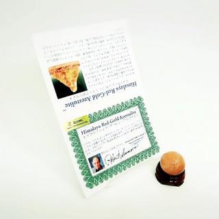 ヒマラヤレッドアゼツライト 丸玉 約24mm珠 【 H&E社 証明書付 】(その他)