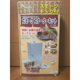 激安!(新品)燻製スターターセット(調理器具)