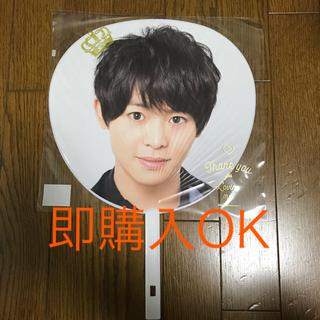 ヘイセイジャンプ(Hey! Say! JUMP)の有岡大貴I/O2017うちわ(アイドルグッズ)