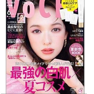 講談社 - VoCE ヴォーチェ 6月号