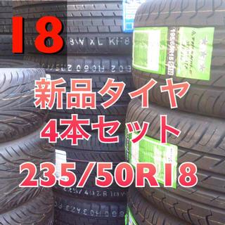 ☆235/50R18☆新品タイヤ4本セット☆送料込☆アルファードヴェルファイア等(タイヤ)