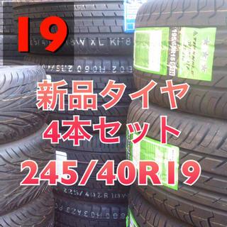☆245/40R19☆新品タイヤ4本セット☆送料込☆ヴェルファイア等に☆(タイヤ)