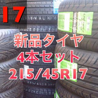 ☆215/45R17☆新品タイヤ4本セット☆送料込☆プリウス86ウィッシュ等☆(タイヤ)