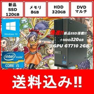 デル(DELL)のスモールゲーミングPC DELL OPTI 990 新品SSD&新品GT710(デスクトップ型PC)