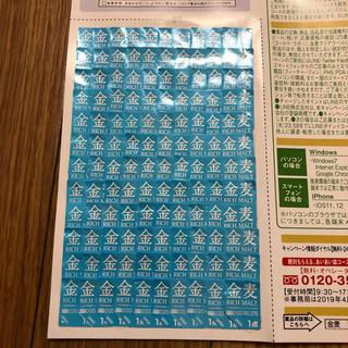 サントリー(サントリー)の金麦 あいあい皿 応募シール120枚(その他)