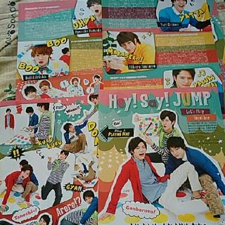 ヘイセイジャンプ(Hey! Say! JUMP)の545 Hey!Say!JUMP 切り抜き(アイドルグッズ)