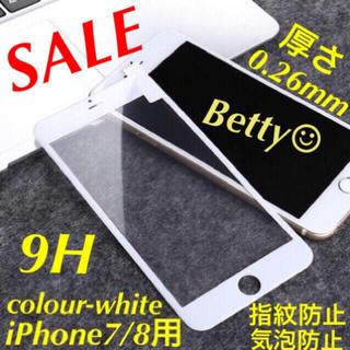 アイフォーン(iPhone)のiPhone ガラスフィルム★iPhone7.iPhone8★厚さ0.26mm(保護フィルム)