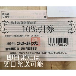 ニトリ(ニトリ)のニトリ 株主優待券(ショッピング)