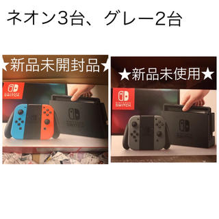 ニンテンドースイッチ(Nintendo Switch)の5台セット★新品★Nintendo Switch 本体 ニンテンドースイッチ(家庭用ゲーム本体)