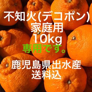 鹿児島県出水産 不知火デコポン 家庭用 10kg 送料込(フルーツ)