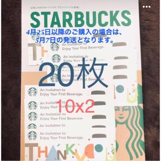 スターバックスコーヒー(Starbucks Coffee)のスターバックス ドリンクチケット 20枚(フード/ドリンク券)