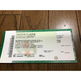 ヴィッセル神戸 駐車券(サッカー)