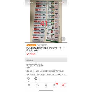 mayu様専用(フード/ドリンク券)