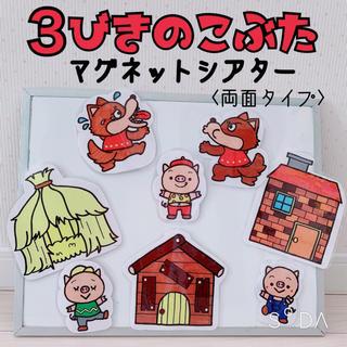 3びきのこぶた ♡ マグネットシアター(知育玩具)