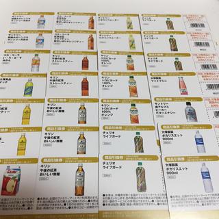 キリン(キリン)のファミリーマート 商品引換券 ドリンク類 28枚 送料無料(フード/ドリンク券)