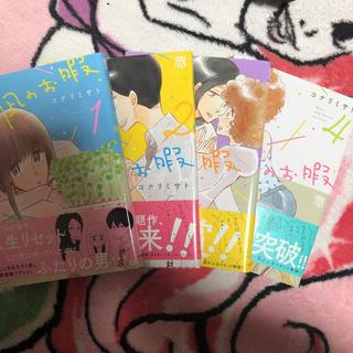 凪のお暇 1〜4巻
