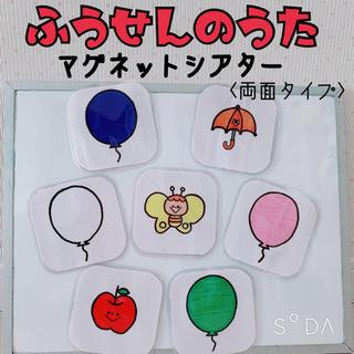 ふうせんのうた ♡ マグネットシアター(知育玩具)