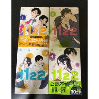1122  (いいふうふ)  渡辺ペコ