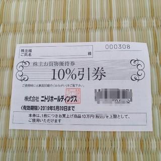 ニトリ(ニトリ)のニトリ株主優待券 1枚(ショッピング)