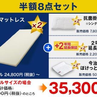maki様(シングルベッド)