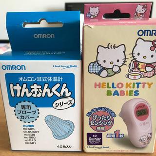 オムロン(OMRON)のお値下げ!新品キティちゃん耳式体温計&プローブカバー(キャラクターグッズ)
