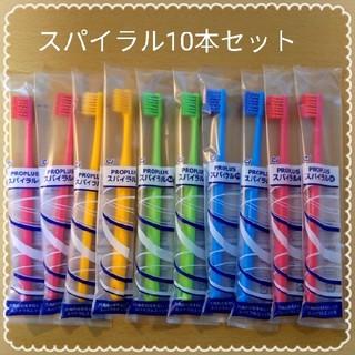 86スパイラル歯ブラシ 10本セット(日用品/生活雑貨)