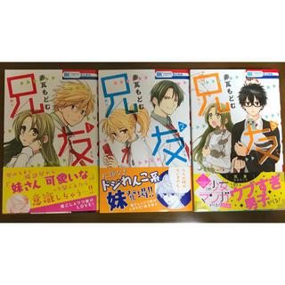兄友1〜3巻セット(少女漫画)