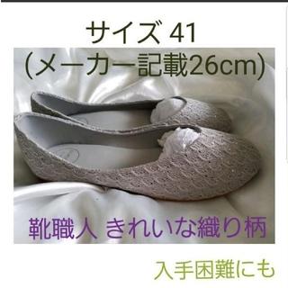 未使用☆入手困難に☆マイワリサ☆41(26cmほど)上品シルバーグレー職人代官山(バレエシューズ)