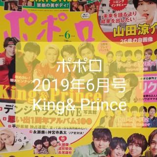 ジャニーズ(Johnny's)のポポロ 2019年6月号 King&Prince切り抜き(その他)