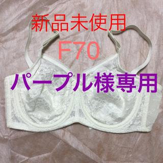 パープル様専用★シャンデール ブラジャー 新品 F70(ブラ)