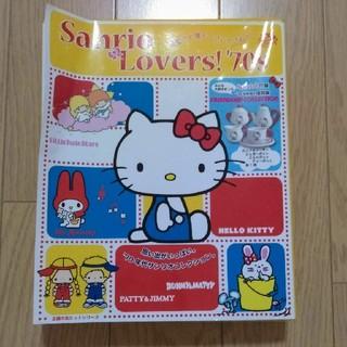 サンリオ(サンリオ)のSanrio Lovers!'70s : 可愛さと懐かしさにときめく!(キャラクターグッズ)