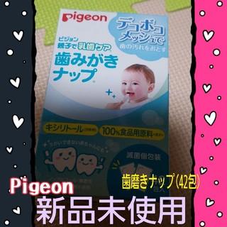 ピジョン(Pigeon)のPigeon~歯磨きナップ~(歯ブラシ/歯みがき用品)