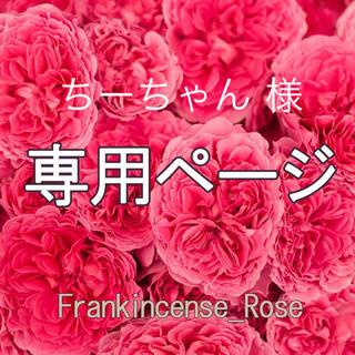 ちーちゃん 様専用ページ(エッセンシャルオイル(精油))