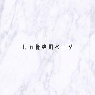 しぃ様専用ページ(ウェルカムボード)