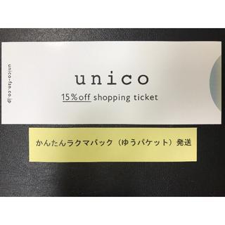 即日発送可 ミサワ 株主優待券 unico ウニコ(ショッピング)