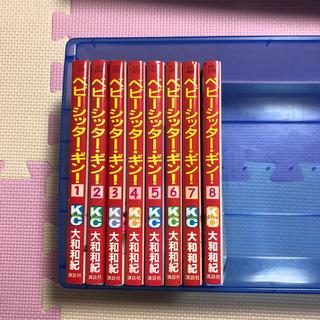 コウダンシャ(講談社)のベビーシッター・ギン! 1~8巻 9巻欠  大和和紀(少女漫画)